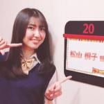 松山桐子ベッキーとワイドナショーに初登場!現役女子高生の学校などwiki風プロフィールや彼氏はいるの?